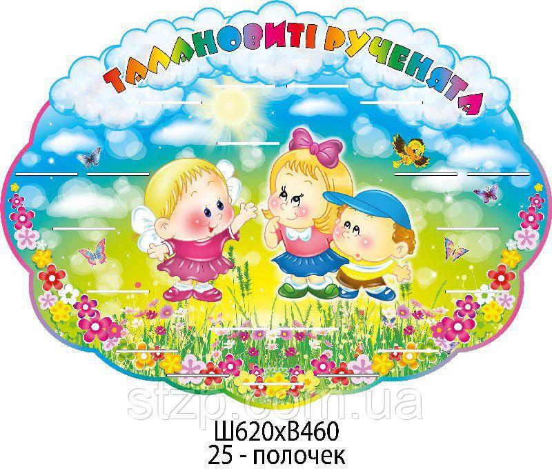 Подставка под лепку Детки играют