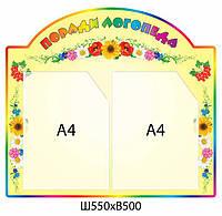 Стенд Советы логопеда (с карманами А4)