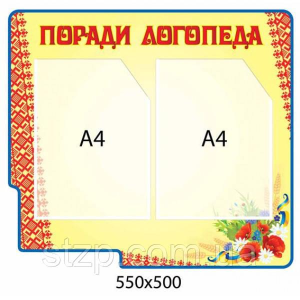 Стенд Советы логопеда в украинском стиле