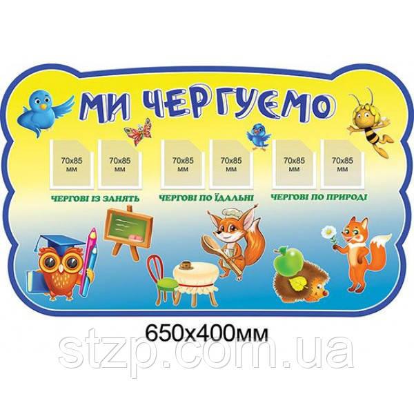 Стенд Уголок дежурств (желто-синий)