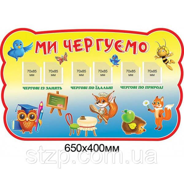 Стенд Уголок дежурств (сине-желтый)