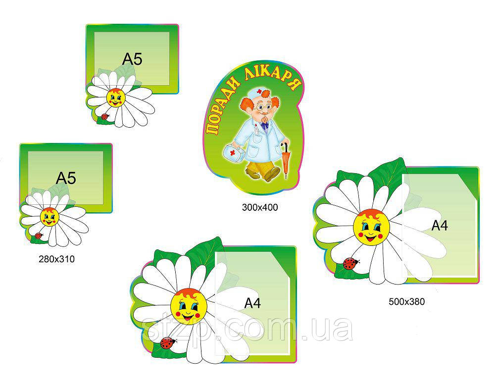 Комплект стендов Советы врача Ромашка (зеленый фон)