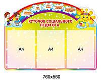 Стенд Уголок социального педагога с 3 карманами (цветной)