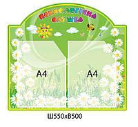 Стенд Психологическая служба с карманами А4 (зеленый)