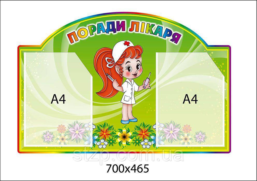 Стенд Советы врача медсестра с 2 карманами (зеленый)