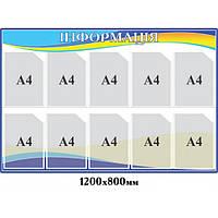 Стенд Информация (белый с синим контуром, 10 карманов)