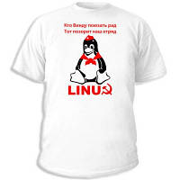 "Админские футболки ""Linux-СССР"""