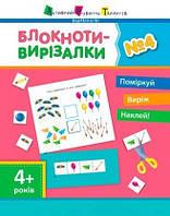Блокноти-вирізалки АРТ №4 (у)(20)(ДШ12704У)