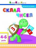 Математика до школи АРТ: Склад чисел (у) ред.(25)(ДШ11103У)