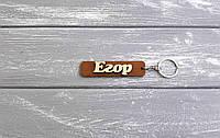 Брелок именной Егор. Брелок с именем Егор. Брелок деревянный. Брелок для ключей. Брелоки с именами