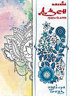 Набор для росписи по номерам. Королевский лотос (палитра топаз)18*25см (DZ147)