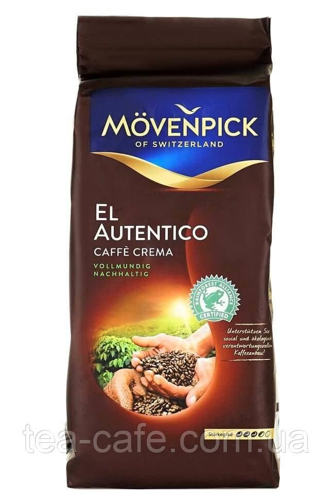 Кава в зернах Movenpick El Autentico Caffe Crema 1 кг.