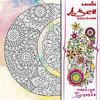 Набор для росписи по номерам. Созвездие (палитра турмалин)25*25см(DZ568)