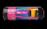 """Мусорные мешки 160л /10шт Суперпрочные """"Добра Господарочка"""""""