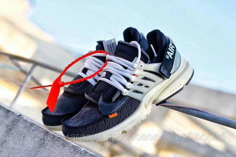 """Кроссовки Nike x Off Air Presto """"White/Black"""" (реплика А+++ )"""