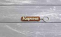 Брелок именной Карина. Брелок с именем Карина. Брелок деревянный. Брелок для ключей. Брелоки с именами