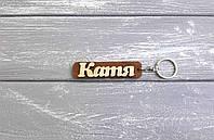 Брелок именной Катя. Брелок с именем Катя. Брелок деревянный. Брелок для ключей. Брелоки с именами