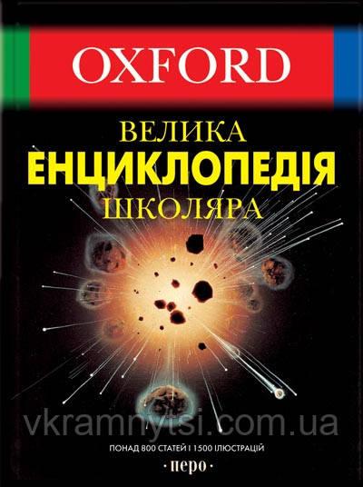 Велика енциклопедія школяра Оксфорд (Oxford)