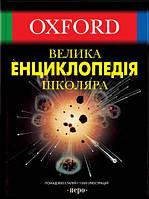 Велика енциклопедія школяра Оксфорд (Oxford), фото 1