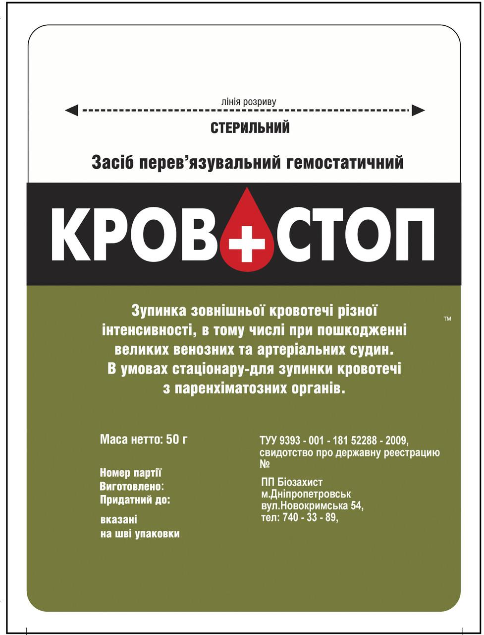 Средство перевязочное гемостатическое КРОВСТОП украинского производства