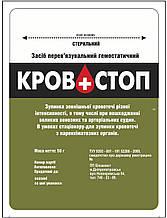 Засіб перев'язне гемостатичну КРОВСТОП українського виробництва
