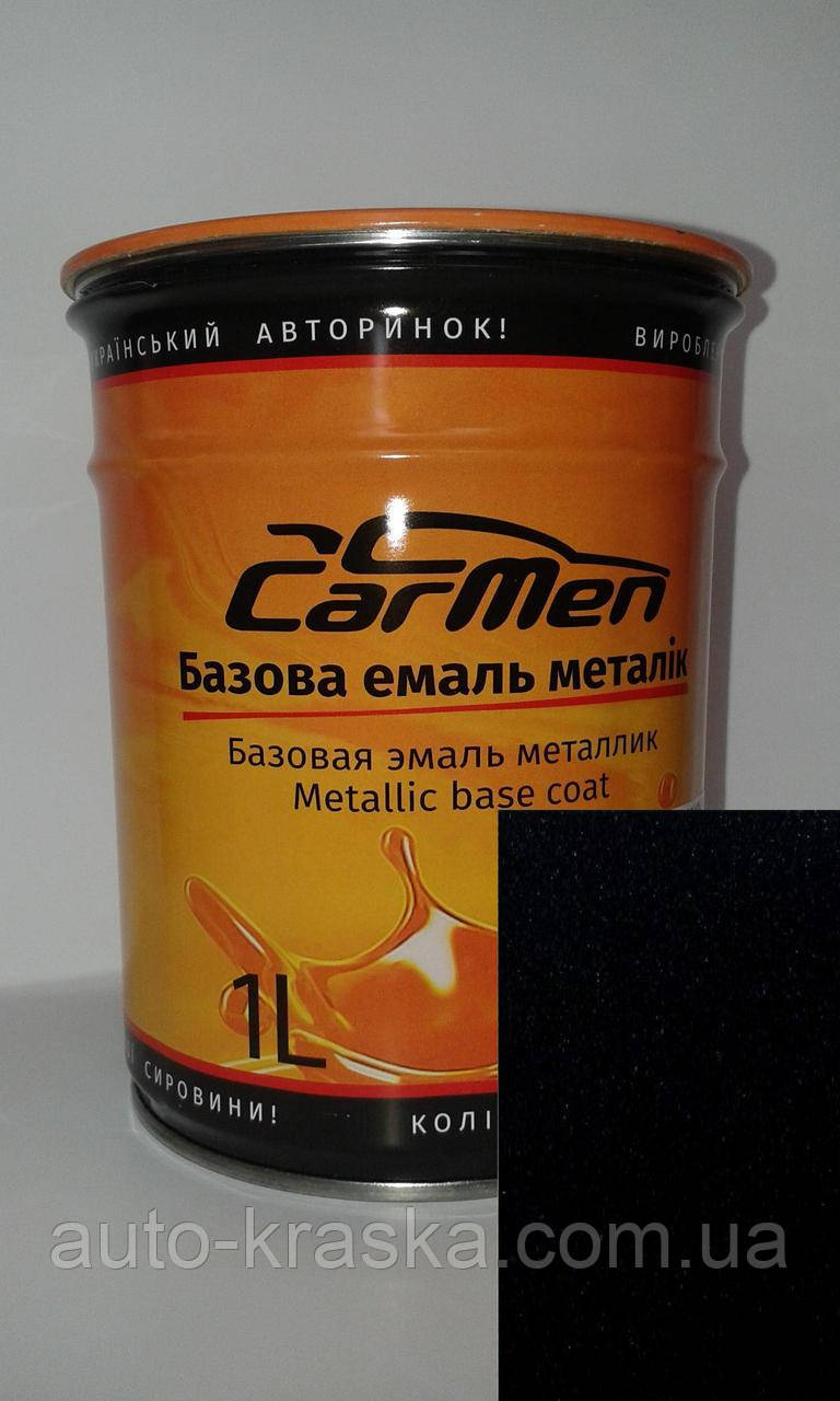 Автокраска CarMen Металлик Lada 665 КОСМОС 1л.