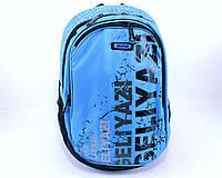 """Подростковый школьный рюкзак """"Geliyazi 8808"""", фото 1"""