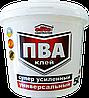 Клей усиленный «ПВА - Д»  0,9 кг