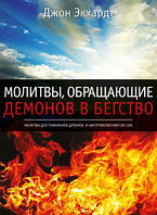 Молитвы, обращающие демонов в бегство. Джон Экхардт