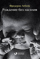 Фредерик Лебойе. Рождение без насилия