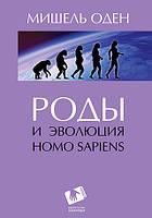 Мишель Оден. Роды и эволюция Homo Sapiens