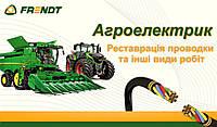 Ремонт і реставрація проводки та деталей електрообладнання (сільгосптехніка: трактора, комбайни, вантажівки)