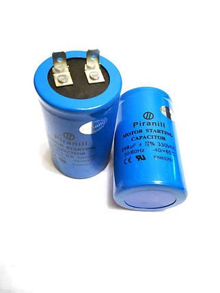 Конденсатор пусковой для электродвигателя CD60 250uF 330V, фото 2