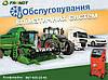 Заправка и сервис кондиционеров  трактора, комбайна, фуры