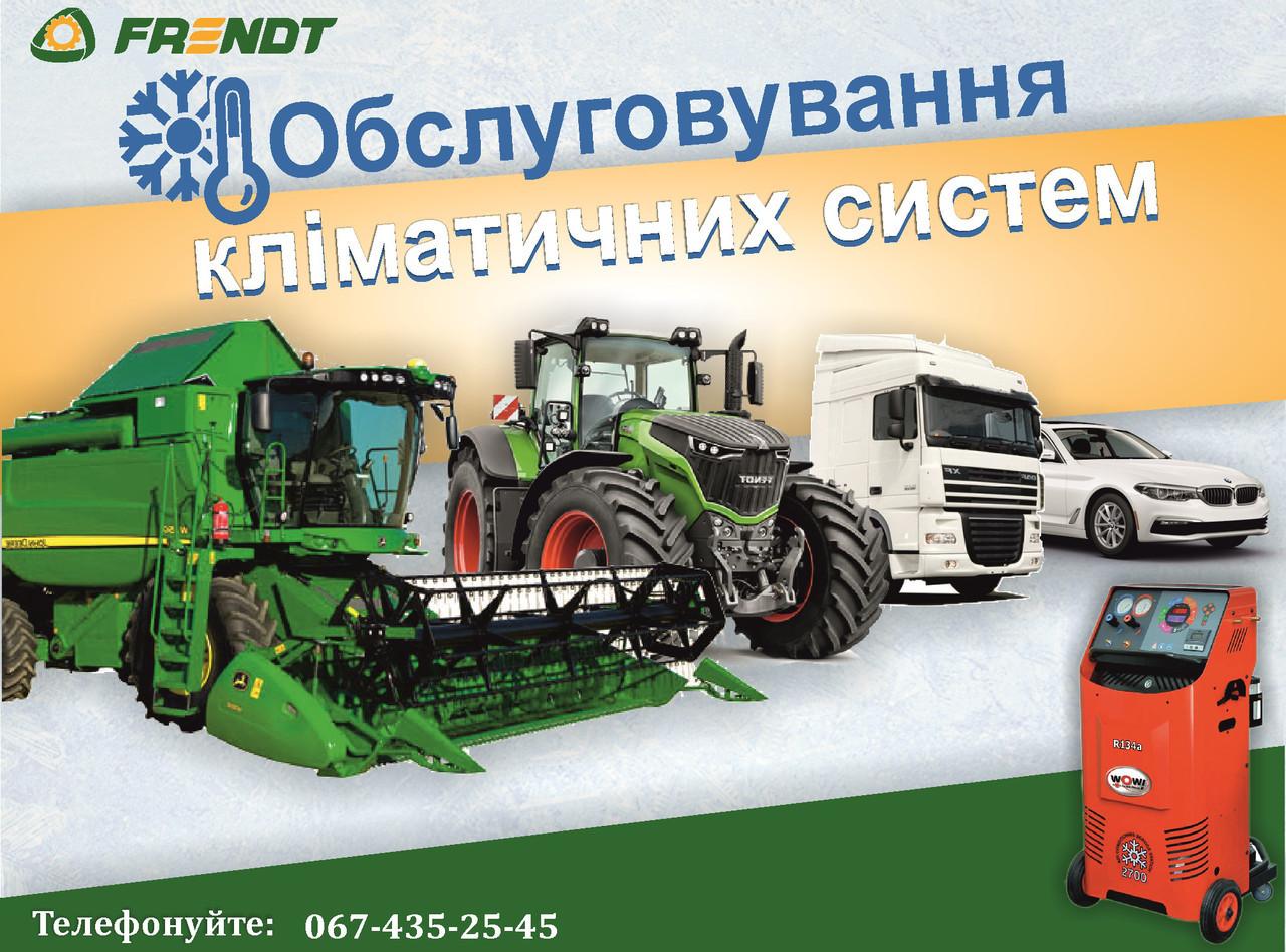 Заправка і сервіс кондиціонерів  трактора, комбайна, фури