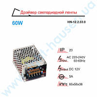 Драйвер светодиодный RIGHT HAUSEN 60W 12V 5A HN-122030