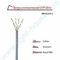 Провод компьютерный RIGHT HAUSEN UTP б/м 4х2х0,48 HN-142011