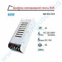 Драйвер светодиодный RIGHT HAUSEN Soft line 60W 12V 5A HN-122130