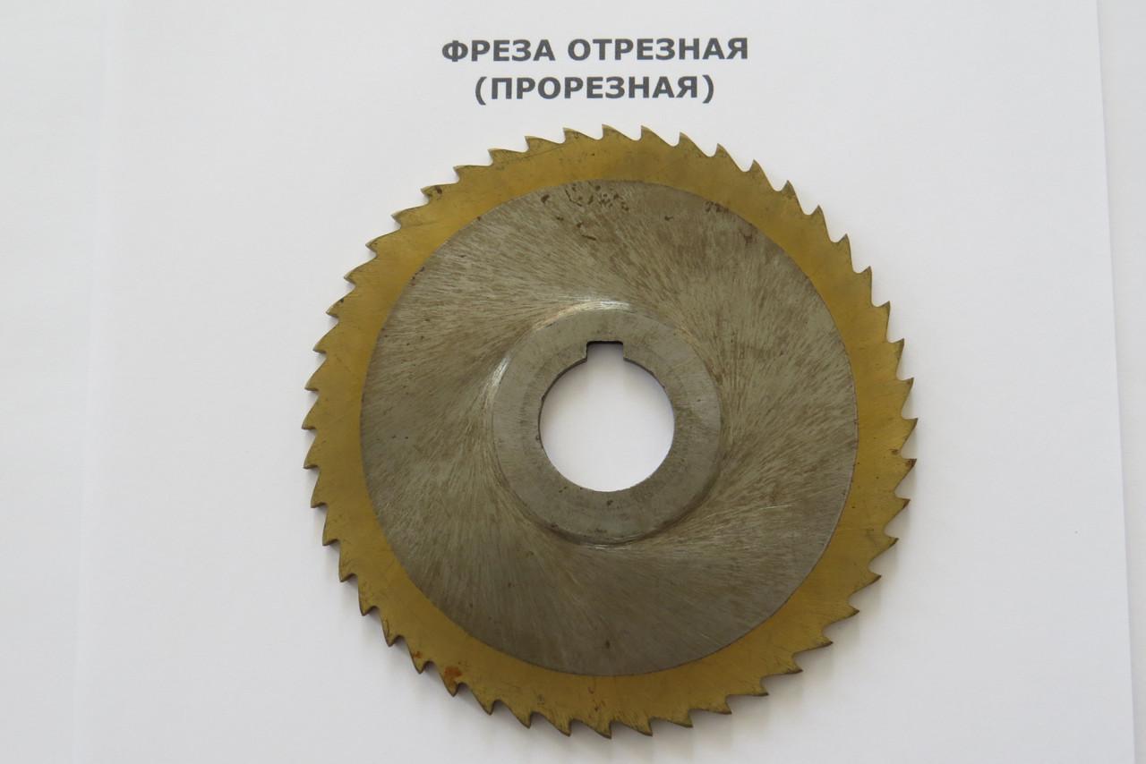 Фреза отрезная прорезная дисковая 125х2,5 тип3 Р6М5