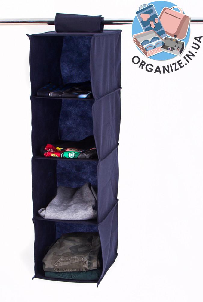 Подвесные полочки для вещей в шкаф M (синий)