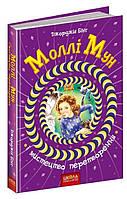 Моллі Мун і мистецтво перетворення. Джорджія Бінг. Книга 5. 9+ 288 стр. 978-966-429-379-9