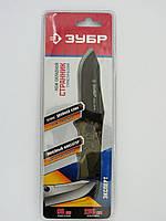 """Нож ЗУБР """"ЭКСПЕРТ"""" СТРАННИК складной, облегчённая рукоятка."""