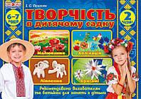 Творчість в дитячому садку 6-7 роки. Частина 2. Панасюк І. Ранок 12113102У