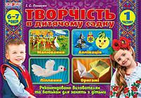 Творчість в дитячому садку 6-7 роки. Частина 1. Панасюк І. С. Ранок 12113101У
