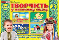 Творчість в дитячому садку 3-4 роки. Частина 2. Панасюк І. С. Ранок 12113108У
