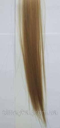 Канекалон (кольорові пасма волосся для зачіски), 3,5 см * 50 см. Коричневий русий (на фото №12)