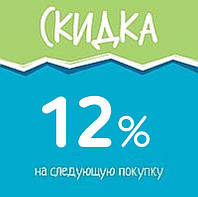 Знижка 12% на наступну покупку