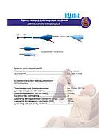 Провод-электрод для стимуляции сердечной деятельности чреспищеводный 2-х контактный, ПЭДСП-2
