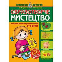 Образотворче мистецтво. Методики раннього розвитку дітей 4-6 років. Федієнко В. 966-8182-06-5