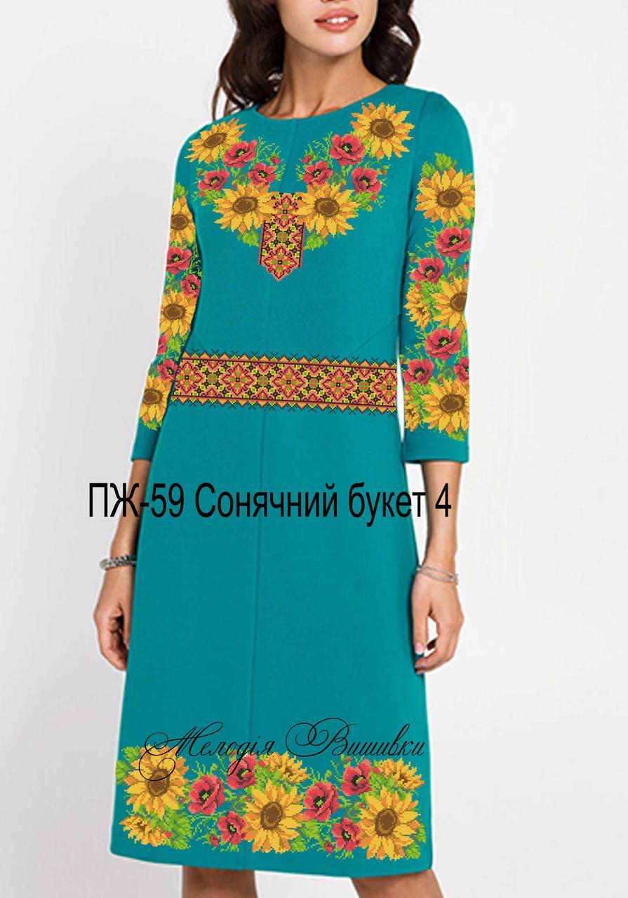 Плаття жіноче №59 Сонячний букет-4 - Мелодія Вишивки в Винницкой области 109292ab43d77